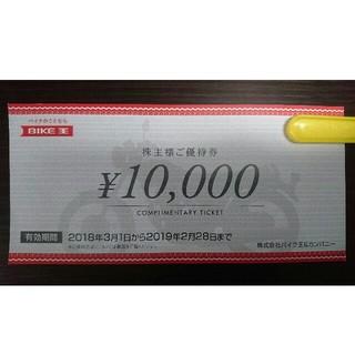 カワサキ(カワサキ)のお得な優待券!! バイク王 BIKE王  10000円券   株主優待券(その他)