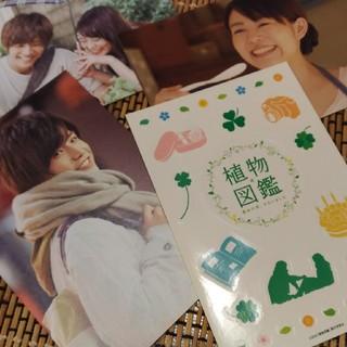 サンダイメジェイソウルブラザーズ(三代目 J Soul Brothers)の植物図鑑ポストカード(文学/小説)
