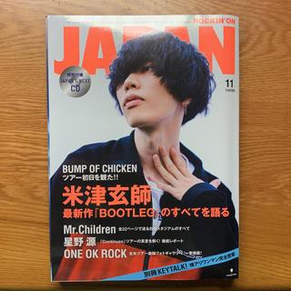 米津玄師 ROCKIN'ON JAPAN