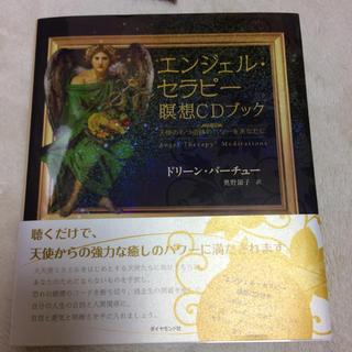 エンジェルセラピー瞑想CDブック(CDブック)