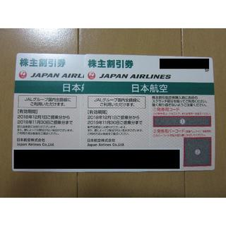 JAL 日本航空 株主優待券2枚セット(2019年11月30日まで)(航空券)