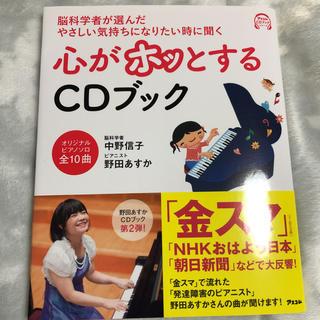 心がホッとするCDブック(CDブック)