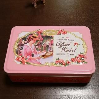 🌼🍫 カファレル缶 (空き缶)(小物入れ)