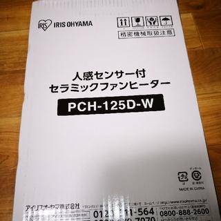 アイリスオーヤマ - 人感センサー付きセラミックファンヒーター