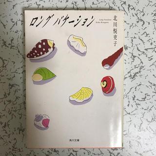 カドカワショテン(角川書店)のロングバケーション  北川悦史子(文学/小説)