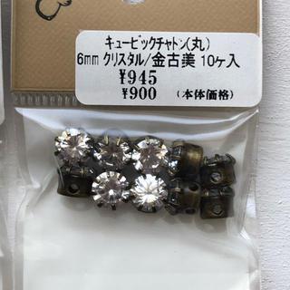 キワセイサクジョ(貴和製作所)の【未使用】キュービックチャトン(各種パーツ)