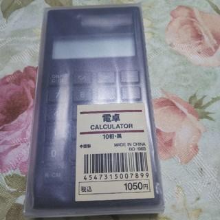 MUJI (無印良品) - 無印良品電卓 10桁