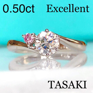 タサキ(TASAKI)のTASAKI 0.50ct EX Pt ピンク ダイヤモンド リング 鑑定書(リング(指輪))