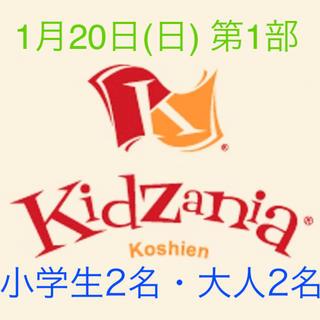 ☆キッザニア甲子園・チケット4枚☆(キッズ/ファミリー)