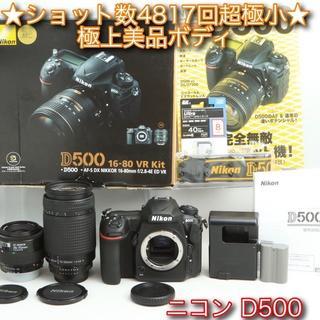 ニコン(Nikon)の★ショット数4817超極小★極上美品ボディ★ニコン D500 ダブルレンズセット(デジタル一眼)