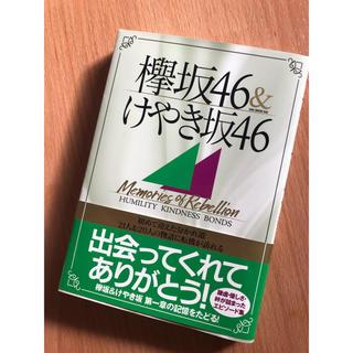 欅坂46&けやき坂46 Memories of Rebellion