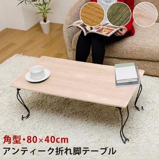 アンティーク折れ脚テーブル 角型(折たたみテーブル)