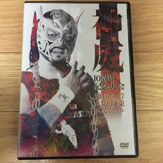 【値下げ交渉可】神威選手(プロレスリングFREEDOMS)10周年記念大会DVD(格闘技/プロレス)
