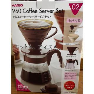 ハリオ(HARIO)の新品未開封★HARIO式コーヒーサーバー02セット★VCSD-02★(コーヒーメーカー)