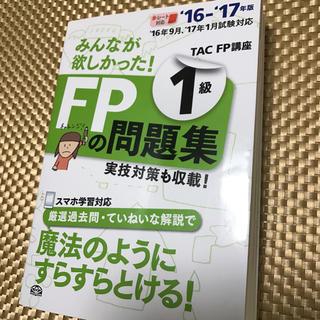 タックシュッパン(TAC出版)の みんなが欲しかった!FPの問題集1級 '16-'17年版 TAC FP(資格/検定)