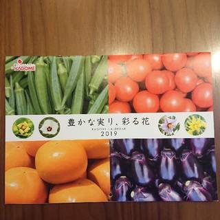 カゴメ(KAGOME)の【非売品】KAGOME カレンダー 2019年(カレンダー/スケジュール)