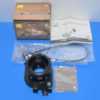 ニコン(Nikon)のコンパクトデジタルカメラブラケット FSB-4(コンパクトデジタルカメラ)