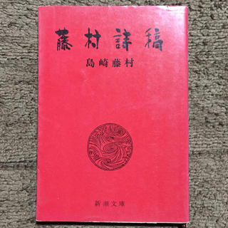 イワナミショテン(岩波書店)の『藤村詩稿』  島崎藤村(文学/小説)