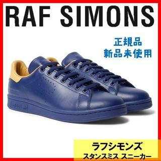 ラフシモンズ(RAF SIMONS)のラフシモンズ アディダス スタンスミスrafsimons adidasスニーカー(スニーカー)