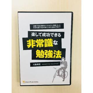 楽して成功できる非常識な勉強法(CD教材)川島和正(CDブック)
