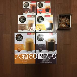 Nestle - ネスレ ドルチェグスト カプセル まとめ売り