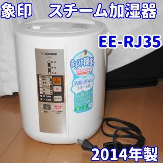 ゾウジルシ(象印)の✨お手入れ簡単✨象印 スチーム式加湿器 EE-RJ35(加湿器/除湿機)