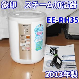 象印 - ✨お手入れ簡単✨象印 スチーム式加湿器 EE-RH35