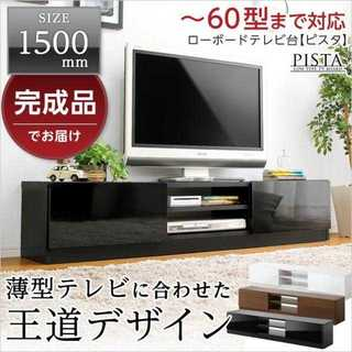 完売次第終了★ 王道デザイン★完成品TV台150cm幅(テレビ台,ローボード)