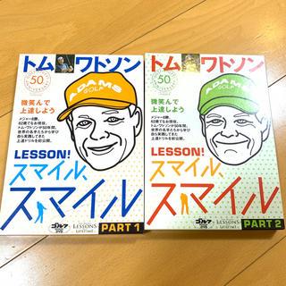 送料無料♡ ゴルフレッスン DVD(スポーツ/フィットネス)