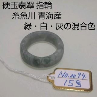 硬玉翡翠 ◆ 糸魚川 青海産 ◆緑・白・灰の混合色 No.0094(リング(指輪))
