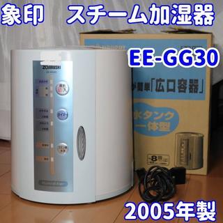 ゾウジルシ(象印)の✨お手入れ簡単✨象印 スチーム式加湿器 EE-GG30(加湿器/除湿機)