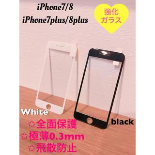 iPhone - iPhone 強化ガラス 保護フィルム ブラック/ホワイト