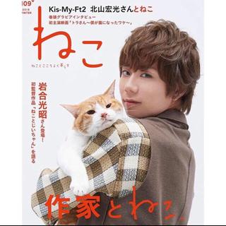 キスマイフットツー(Kis-My-Ft2)のねこ No.109 おまけ付(アート/エンタメ/ホビー)