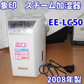 ゾウジルシ(象印)の✨お手入れ簡単✨象印 スチーム式加湿器 EE-LC50(加湿器/除湿機)