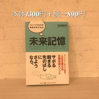 サンマークシュッパン(サンマーク出版)の☆美品☆ 未来記憶(住まい/暮らし/子育て)