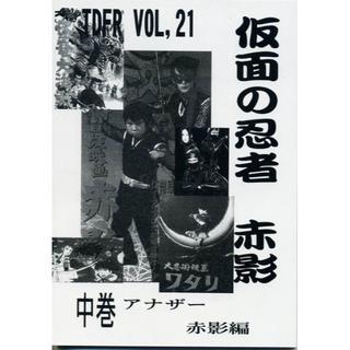 TDFR VOL,21 「仮面の忍者赤影」中巻 アナザー赤影編(その他)