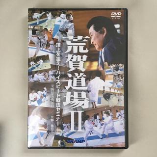 空手 DVD(スポーツ/フィットネス)