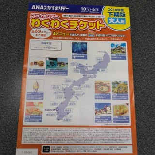 沖縄 観光 クーポン 無料券 3枚 美ら海水族館等(水族館)