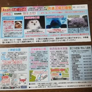 動物園、水族館、都立庭園入場券(動物園)
