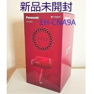 パナソニック(Panasonic)のナノケア ドライヤー (フェイスケア/美顔器)