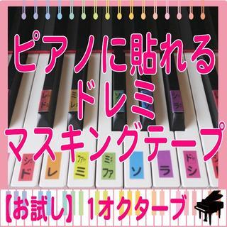 【お試し】 ピアノ 教材 鍵盤 音名 シール ドレミ (マスキングテープ)(ピアノ)