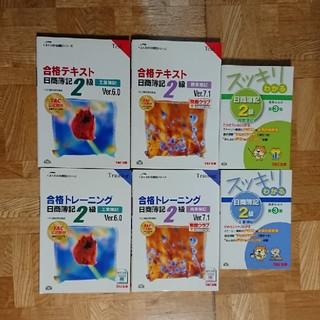 タックシュッパン(TAC出版)の日商簿記2級テキスト・問題集 全6冊(資格/検定)