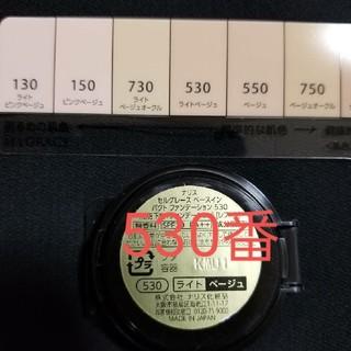 ナリスケショウヒン(ナリス化粧品)のナリス セルグレース ベースインパクトファンデーション530番(ファンデーション)