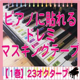 ピアノ 教材 鍵盤 音名 シール ドレミ (マスキングテープ)(ピアノ)