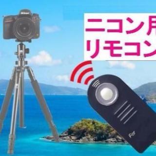 ニコン(Nikon)の2個セット!ニコンカメラ用 リモコンシャッター Nikon ML-L3の互換品(その他)