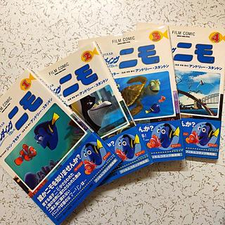 ディズニー(Disney)のファインディングニモ 4冊セット(絵本/児童書)