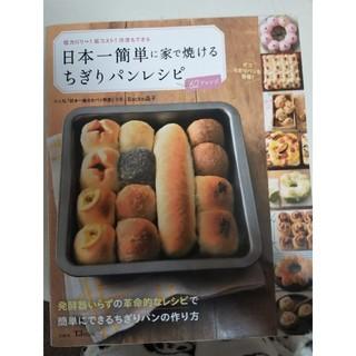 宝島社 - 日本一簡単に家で焼けるちぎりパンレシピ