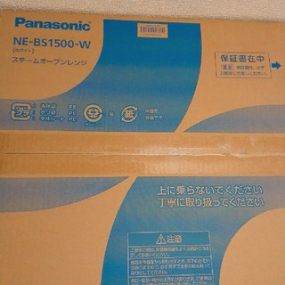 パナソニック(Panasonic)のパナソニック  ビストロ スチームオーブンレンジ 30L NE-BS1500-W(電子レンジ)
