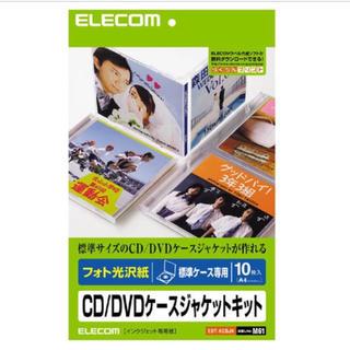 エレコム(ELECOM)のCD/DVDケースジャケットキット【EDT-KCDJK】(CD/DVD収納)