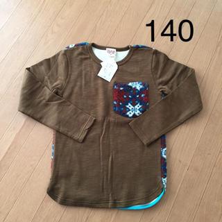 ディラッシュ(DILASH)の新品未使用 ディラッシュ フリース カットソー 長袖ロンT  140(Tシャツ/カットソー)